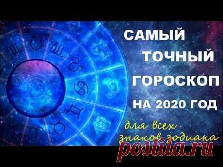 ГОРОСКОП НА 2020 ГОД ДЛЯ ВСЕХ ЗНАКОВ ЗОДИАКА / ГОД КРЫСЫ 2020