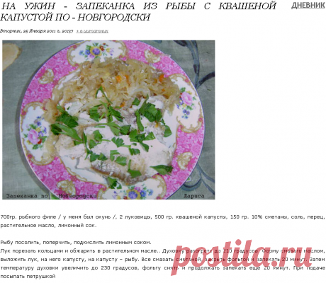 Fish dishes | Records in a heading Fish dishes | the Diary Larisa_genya