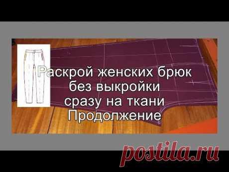 Раской женских брюк без выкройки сразу на ткани. Продолжение