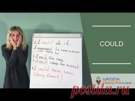 Английская грамматика с Мариной Русаковой: модальный глагол COULD