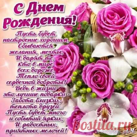 Галина Михайловна ! Поздравляю тебя с днём рождения ! Здоровья тебе и всего доброго!