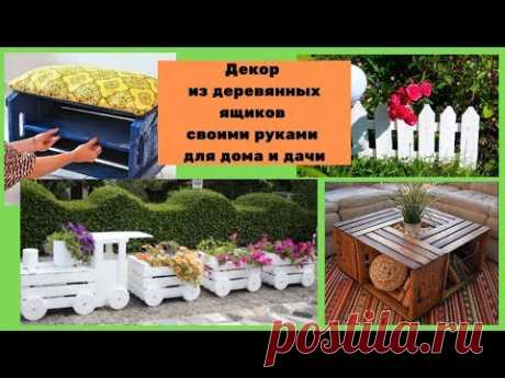 Декор из деревянных ящиков своими руками для дома и дачи - YouTube