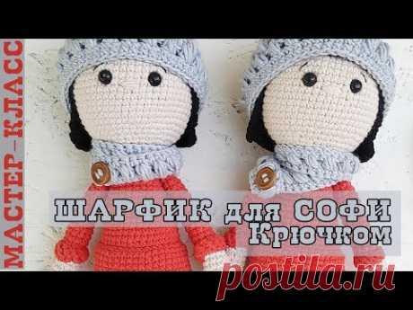 Шарфик для Куклы СОФИ крючком вязаная девочка Мастер класс