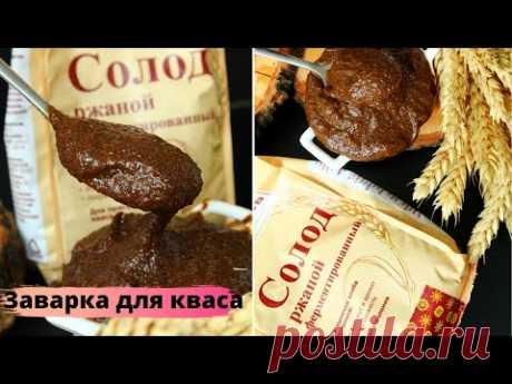 Как подготовить солод для кваса✧ КВАС ИЗ СОЛОДА ✧ Заварка из ферментированного солода