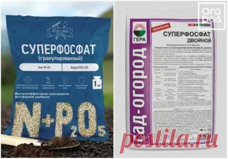 Какие бывают фосфорные удобрения – виды, названия, особенности применения