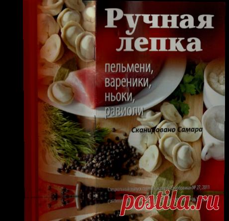 Читать онлайн - Спецвыпуск Ручная лепка «Скатерть самобранка» № 27, 2011 .