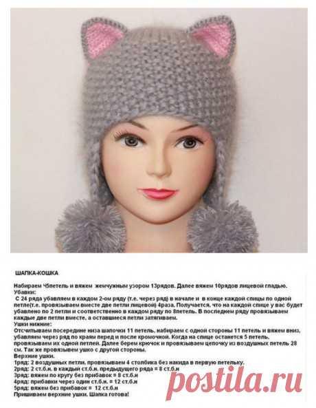 Шапка кошка спицами, 21 модель с описанием и схемами вязания, Вязание для детей