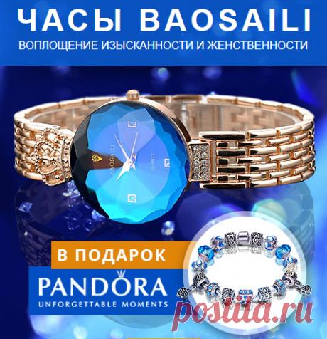 Часы Baosaili и браслет Pandora в подарок BAOSAILI покорят сердце любой девушки. Дизайн сможет удовлетворить любую модницу! Карьеристка, которой присуща строгость и изящность, а также любительница гламура, смогут найти в коллекции BAOSAILI именно то, что подходит их характеру и образу жизни.