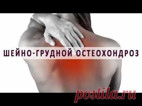 La osteocondrosis del departamento sheyno-de pecho de la columna vertebral