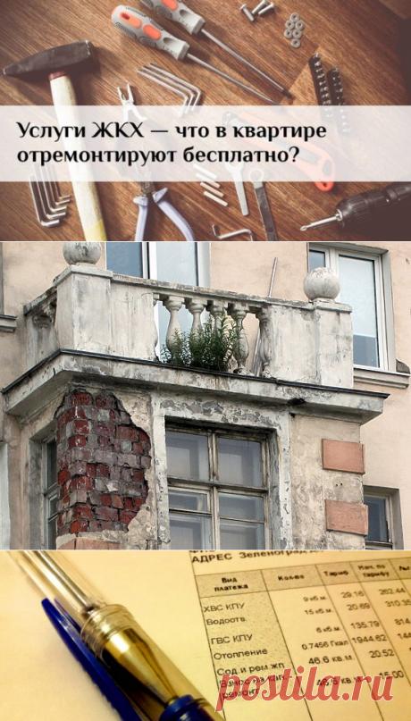Услуги ЖКХ — что в квартире отремонтируют бесплатно?