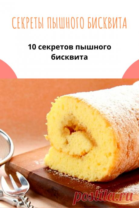 Секреты пышного бисквита