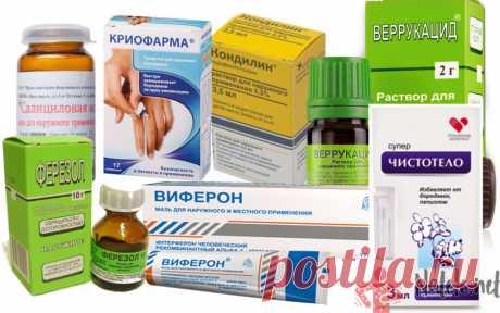 Аптечные средства от папилломы человека Самое действенное средство от новообразований вирусной природы.