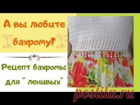 Как сделать бахрому для летней женской и детской одежды. Разные способы. Лето 2021. Fringed Clothing