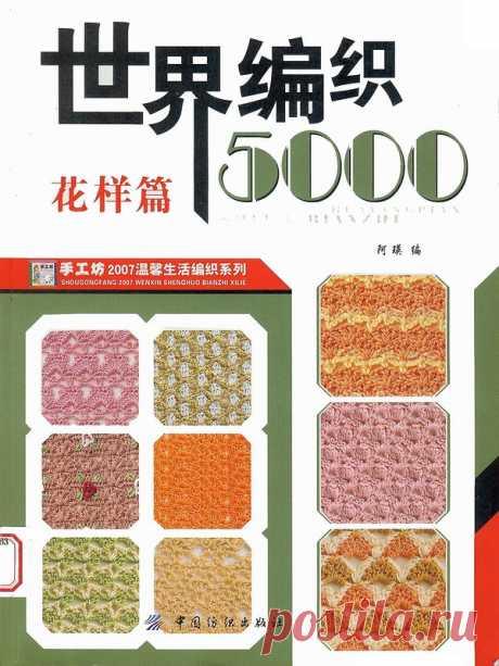 """Китайская книга """"5000 узоров для вязания крючком и схем вышивки"""""""