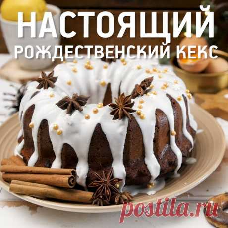 Пряный рождественский кекс [sweet & flour]