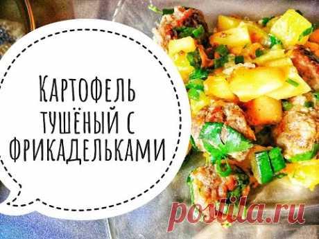 Картофель тушеный с фрикадельками - YouTube