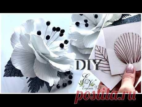МК🔔УКРАШЕНИЯ на 1 сентября |АЛЬТЕРНАТИВА белым ЛЕНТАМ💣 ЛАЙФХАКИ для фоамирана |DIY FLOWERS from foam