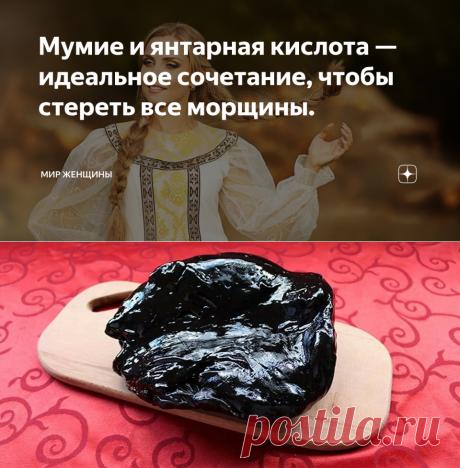 Мумие и янтарная кислота — идеальное сочетание, чтобы стереть все морщины. | Мир Женщины | Яндекс Дзен