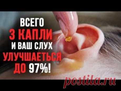 ВСЕГО 3 КАПЛИ В УШИ И СЛУХ УЛУЧШАЕТСЯ ДО 97%!