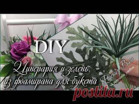 МК Самый простой цветочек своими руками. Flower with your hands