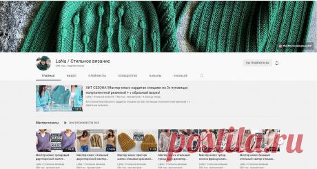 LaNa / Стильное вязание - YouTube