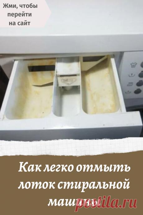 Как легко отмыть лоток стиральной машины