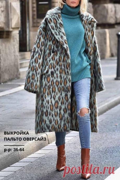 Выкройка пальто-оверсайз (р-р 36-64) | Шить просто — Выкройки-Легко.рф