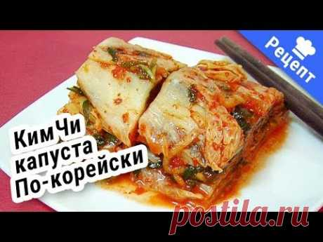 Kimchi. How to salt the Beijing cabbage for the winter! (Recipe)
