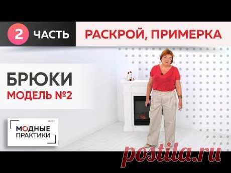 Модные брюки. Модель №2. Часть 2. Раскрой и примерка широких, длинных брюк с карманами и защипами.