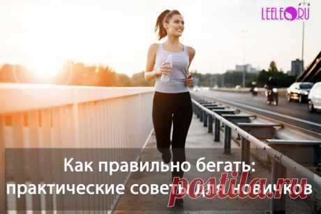 Практические советы как правильно бегать, для тех кто только начинает