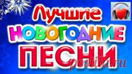 Новый Год 2019 СБОРНИК ЛУЧШИХ ПЕСЕН