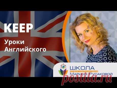 Las expresiones inglesas con el verbo Keep de Marina Rusakovoy