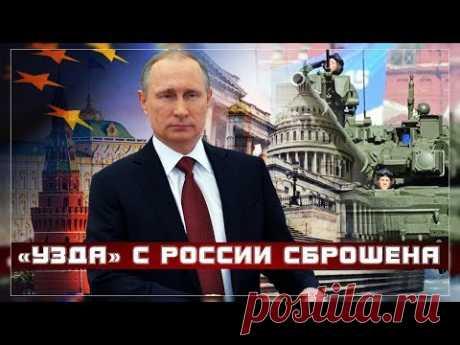 Прозрение Европы: «Узда» с России сброшена, и ЕС это пугает