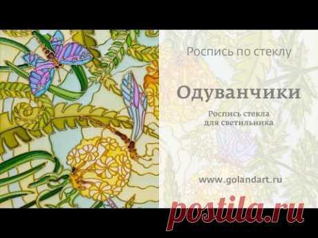 Витражная роспись по стеклу | Одуванчики