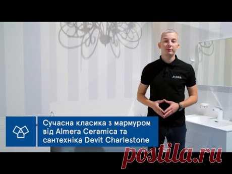 Фишки современной классики: плитка под мрамор Almera Ceramiсa, панели буазери и сантехника Devit