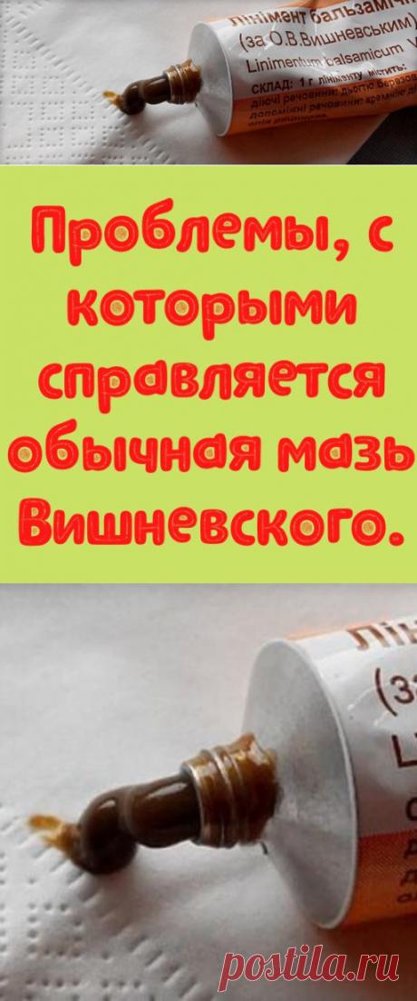 Проблемы, с которыми справляется обычная мазь Вишневского. - My izumrud