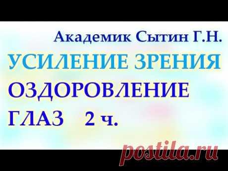 ЛЕЧИМ ГЛАЗА! Ч.2 Сытин Г.Н. (без муз.) Читает Бахтин А. - YouTube