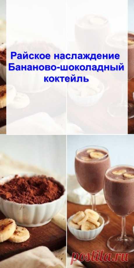 Райское наслаждение — Бананово-шоколадный коктейль