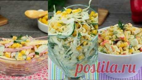 Тарелки будут вылизаны! Рейтинг - Три самых вкусных и быстрых салата с кукурузой! | Appetitno.TV