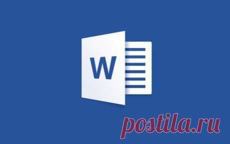 Список секретов Microsoft Word.