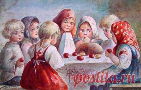 В светлое Христово воскресенье, В праздник, преисполненный чудес, Пусть вас осенит теплом весенним Солнышко, взглянувшее с небес. Пусть начнется белая полоска В ваших судьбах! Пусть звучат окрест Благодати светлой отголоски: С праздником, друзья! Христос воскрес!