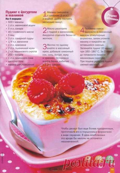 Пудинг с йогуртом и малиной