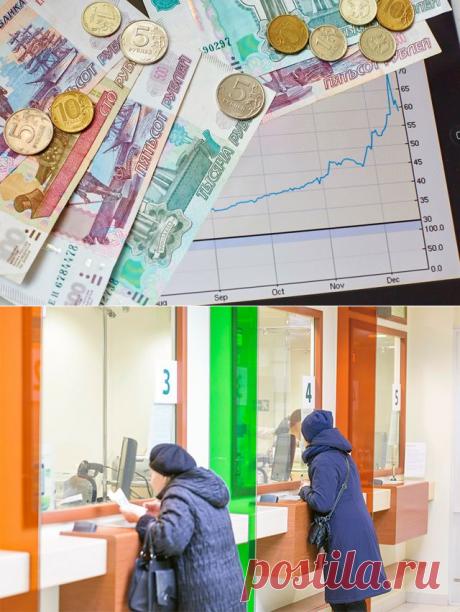 Финансовый прогноз-2021: что будет с рублем, вкладами и ценами на жилье? | Экономика | Деньги | Аргументы и Факты