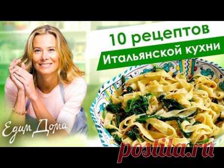 10 рецептов блюд итальянской кухни от Юлии Высоцкой: паста, пицца, лазанья, ризотто — «Едим Дома»