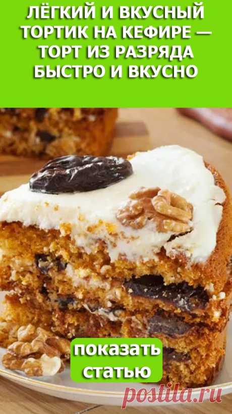СМОТРИТЕ: Лёгкий и вкусный тортик на кефире — торт из разряда быстро и вкусно