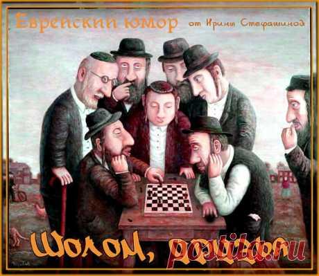 Шолом, друзья. Продолжаем тему о евреях. | Ирина Стефашина | Яндекс Дзен