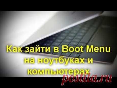 Как зайти в Boot Menu на ноутбуках и компьютерах Как зайти в Boot Menu на ноутбуках и компьютерах Boot Menu (меню загрузки) можно вызывать при включении на большинстве ноутбуков и компьютеров, данное меню я...