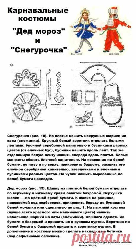 """Карнавальные костюмы """"Дед мороз"""" и """"Снегурочка"""""""