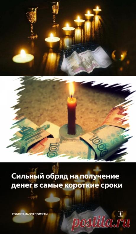 Сильный обряд на получение денег в самые короткие сроки | Религия,Магия,Приметы | Яндекс Дзен