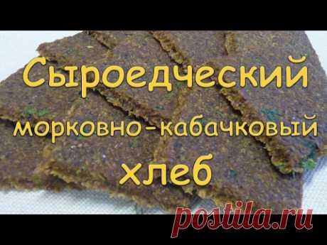 Сыроедческий морковно-кабачковый хлеб